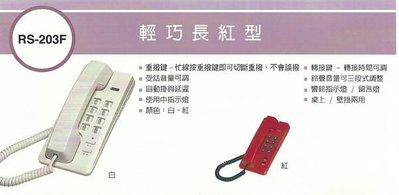 【101通訊館】瑞通SWEETONE RS-203F 單機 電話機 二台 總機可用含稅