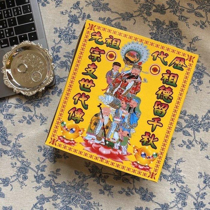 【佛讚嘆】環保盒裝金紙 公媽金 祭祖專用金紙