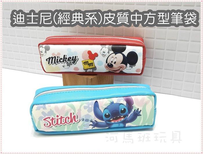 河馬班-文具系列-授權迪士尼-史迪奇/米奇(經典系)皮質中方型筆袋