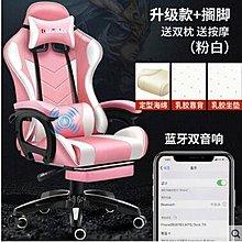 【升級款+擱腳+七點按摩】電腦椅家用辦公椅遊戲電競椅可躺椅子競技賽車椅