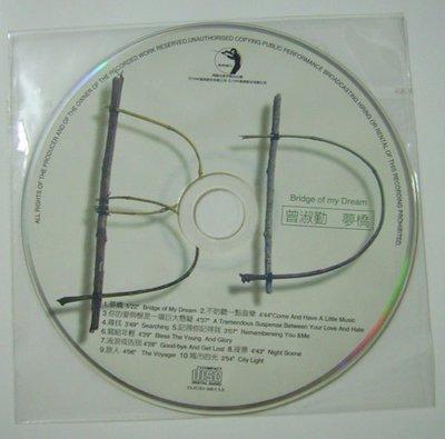 曾淑勤2手cd裸片.近全新