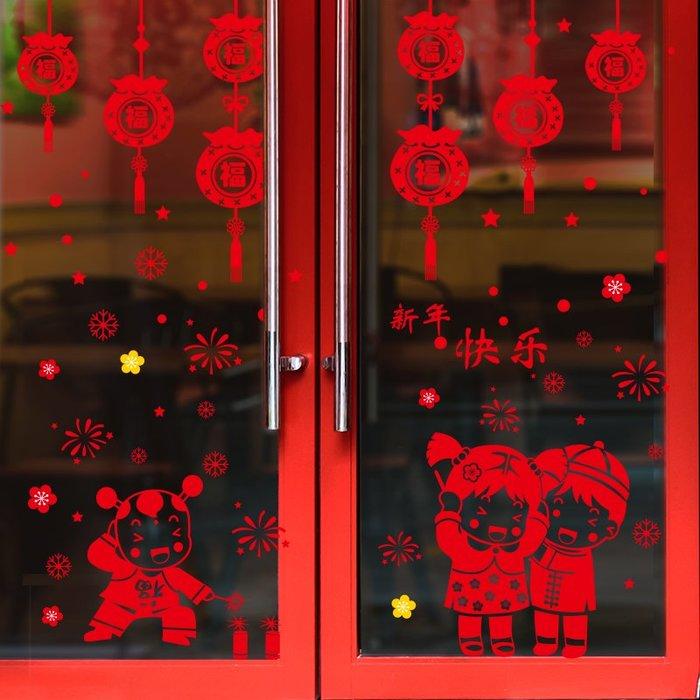 2020年鼠年春節年貨節慶裝飾 2020新年裝飾大紅燈籠福字櫥窗玻璃貼紙門貼節日氣氛布置窗花窗貼
