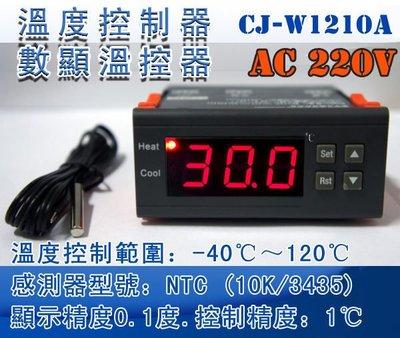 新版 供電AC220V 高階微電子CJ-W1210A 電子數顯智能溫控器溫度控制器