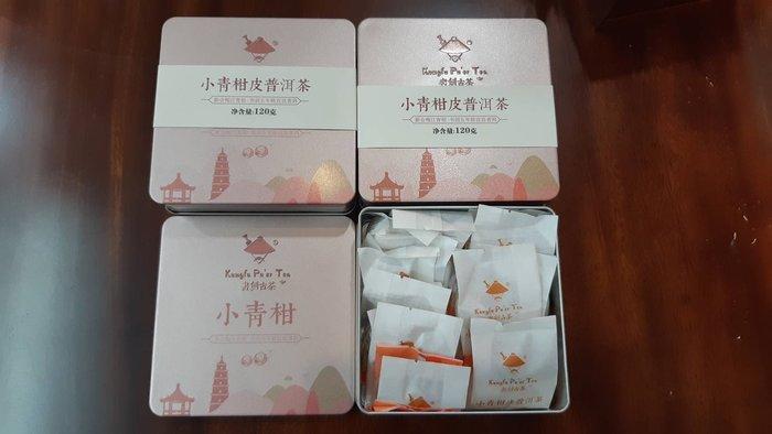 牛助坊~普洱新秀 書劍古茶 2018年 梅江 小青柑(小心肝)皮普洱茶  單顆包裝 台灣首發 體驗推廣