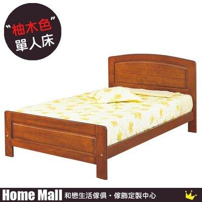 HOME MALL~歌麗雅柚木色單人3.5尺床架 $3300 (雙北市免運)4F