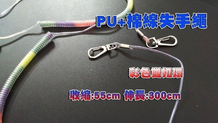 【黑水】彩色失手繩 PU+棉線 高韌性 不易斷裂伸長約300公分長,收縮55公分,路亞鉗,釣魚小剪刀配備