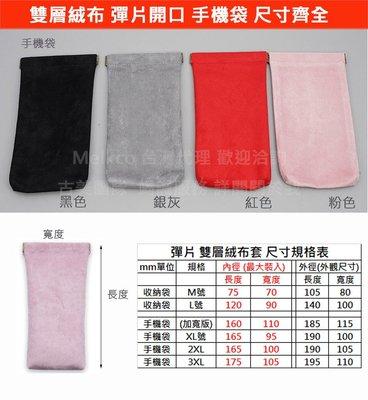 GooMea 2免運 Vivo NEX 3  V17 Pro 彈片開口雙層絨布袋手機袋保護袋絨布 粉色 套手機套保護套
