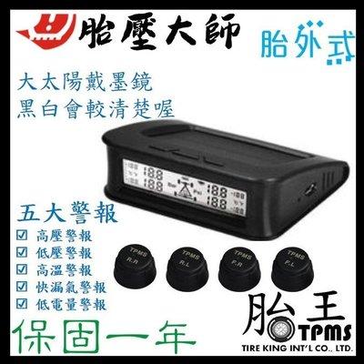 胎壓大師_太陽能胎壓偵測器(黑白螢幕)(公司貨)(12小時發貨)