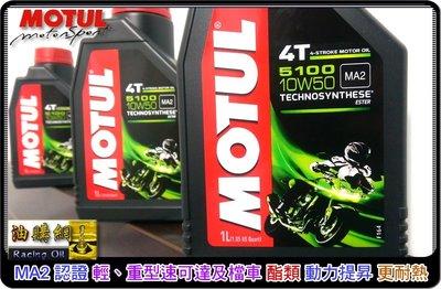 【油購網】 MOTUL 5100 10w50 ester 合成機油 jaso ma API SL 摩特 正原裝 新北市