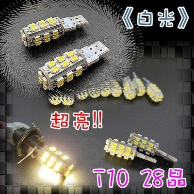 現貨 光展 T10 28晶 超爆亮 白光 LED 亮度超越13晶狼牙棒 成品 儀表板汽 車室內燈 特價25元