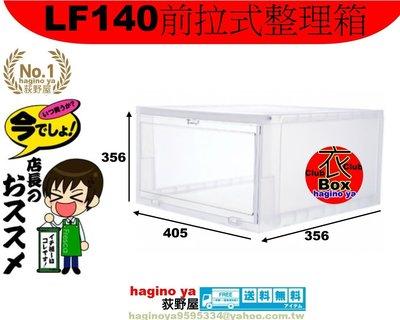荻野屋 LF140 前拉式整理箱 收納箱 置物箱 尿布箱 玩具箱 LF-140 直購價
