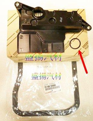 盛揚 正廠 豐田 CAMRY 3.5 PREVIA 3.5 (07-17) SIENNA 10-16 變速箱濾網+墊片