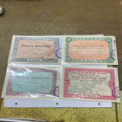 1964-67年香港皇家賽馬貳圓馬票(四張合拍)