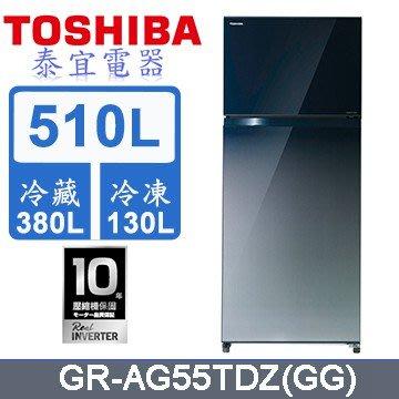 【泰宜電器】TOSHIBA 東芝 GR-AG55TDZ 雙門冰箱 510L【另有GR-A55TBZ/GR-A52TBZ】