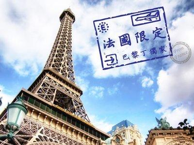 法國限定 月光節福利區【巴黎丁】