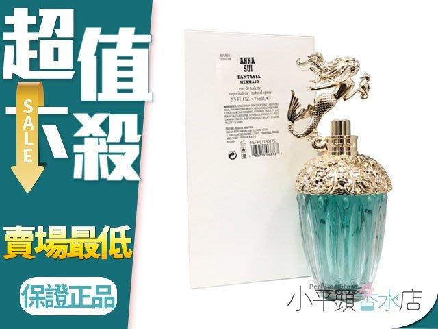 《小平頭香水店》ANNA SUI 安娜蘇 童話美人魚 淡香水 75ml TESTER
