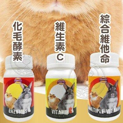 【🐱🐶培菓寵物48H出貨🐰🐹】吉沛思 Zippets》綜合維生素錠片40錠 特價129元