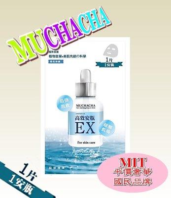 Muchacha高效安瓶EX保濕補水面膜(百漾/龍情)《小舖美妝》