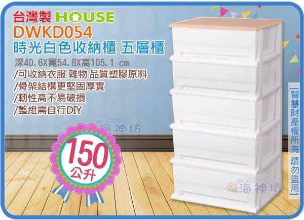 =海神坊=台灣製 DWKD054 時光白色收納櫃 KD五層櫃 木天板 抽屜櫃 分類箱 150L 3入4250元免運