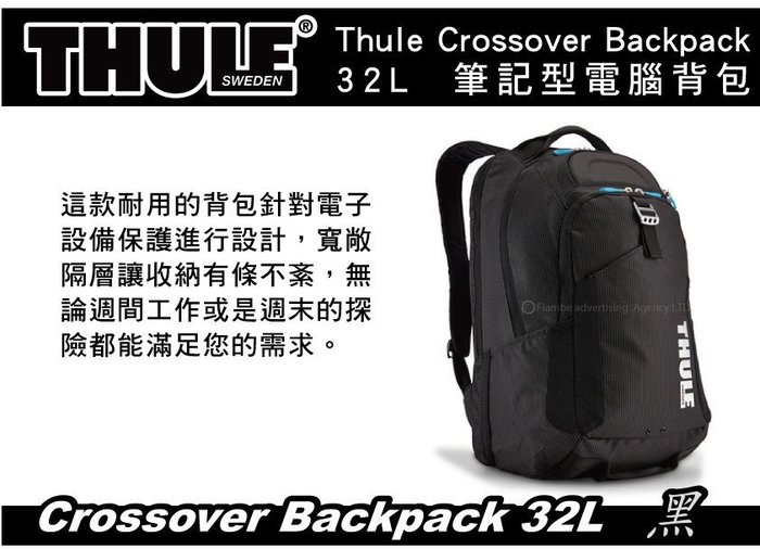 ||MRK|| Thule Crossover Backpack 32L-黑 後背包  旅行袋 行李袋 手提袋