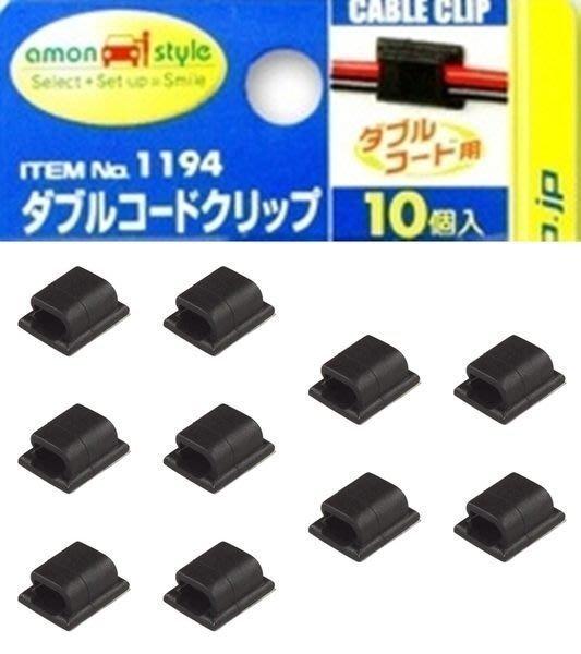 【優洛帕-汽車用品】日本AMON車用內裝 收線理線器固定組背膠黏貼式 DIY方型扣夾 (10入) 1194