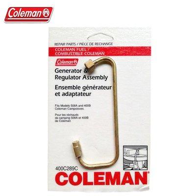 【暫缺貨】Coleman CM-Y400C2891 去漬油汽化爐油管 上油管 氣化爐油管