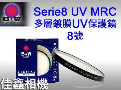 @佳鑫相機@(全新品)B+W Series 8 MRC UV 多層鍍膜 保護鏡(S8)Leica可 德國製 可分期!免運