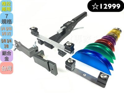 《✪黑鑽雙向鋁合金彎管器 12999》90°角度指示視窗 可推可拉雙向彎管 彎管利器 銅管 鋁管 冷氣冷凍空調專業工具