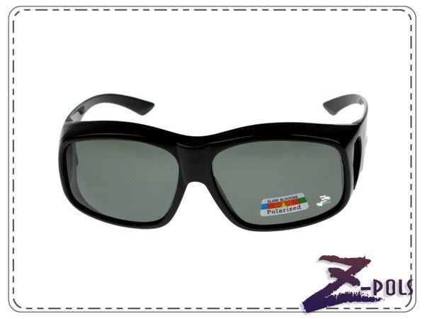 【Z-POLS 專業設計款】近視專用!舒適全覆式Polarized寶麗來偏光太陽眼鏡
