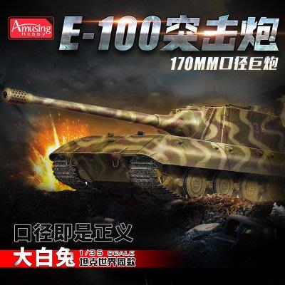 六部口】Amusing Hobby 35A017 德國E-100突擊炮 現貨