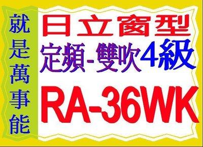 日立窗型冷氣RA-36WK 含基本安裝~可議價~ 另售RA-28WK RA-22WK RA-40WK RA-50WK