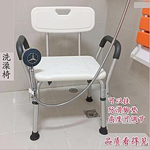 可調整鋁合洗澡椅
