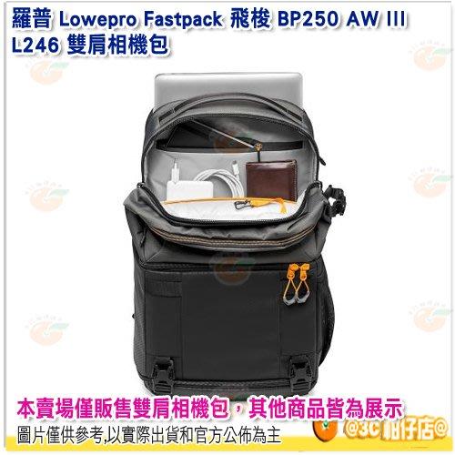 羅普 Lowepro Fastpack Pro BP250 AW III 飛梭 雙肩相機包 L246 灰色 公司貨