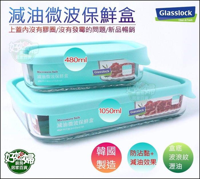《好媳婦》Glasslock【韓國製/強化玻璃減油微波保鮮盒1050cc/MCRB113F】便當盒/防沾黏/餐盒/免膠圈