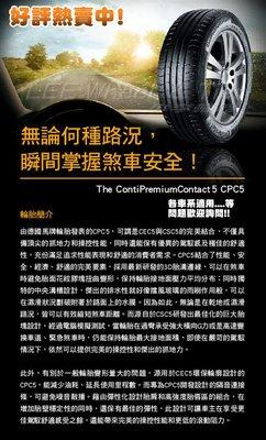 【 桃園 小李輪胎 】 Continental 馬牌 輪胎 CPC5 195-65-15 特價 各尺寸規格 歡迎詢價
