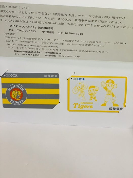 貳拾肆棒球-日本帶回珍藏品關西交通卡 ICOCA x 阪神虎 x 阪神電車聯名套裝組/ 一組兩張