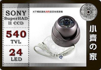 """小齊的家 861H全套1/3"""" SONY Super HADⅡ CCD & DSP 24LED 540線 鋁合金 海螺 吸頂 半球攝影機DVR"""
