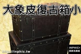 INPHIC-80cm奢華皮箱英倫復古大箱子創意茶几箱子收納箱專賣店裝飾箱-大象皮復古箱小款60x31x31_S2787C