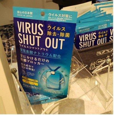 ❤亞希子❤現貨 Virus shut out 二氧化氯 頸掛式 日本製 空氣淨化 抗菌 防疫 隨身掛片 防菌 隨身卡