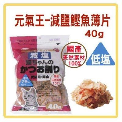 【呆萌獸大安森林店】 日本原產元氣王-減鹽鰹魚薄片 40g 貓咪零食/愛貓點心 $169