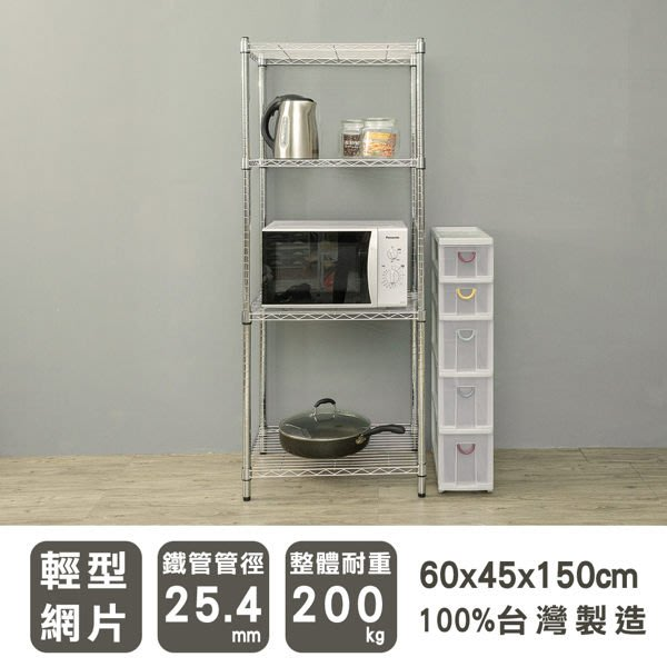 [tidy house]【免運費】60x45x150公分四層電鍍鐵架/收納架/置物架/SY18244150LCR