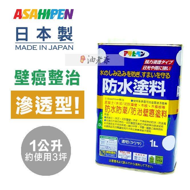 【強力滲透】 防治壁癌 日本Asahipen 強力防水防潮 防壁癌塗料 1公升 油老爺快速出貨