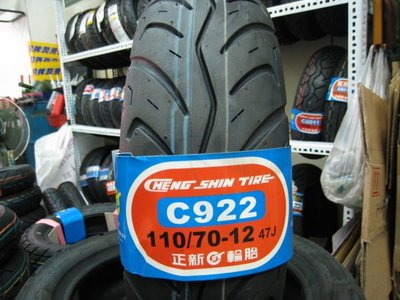 (昇昇小舖)正新輪胎 110/70-12 120/70-12 130/70-12(拆胎機安裝)完工價1080