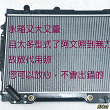 938嚴選 保固一年 TEANA J32 雙排 水箱 2009~2011 2.0 3.5 台灣製造