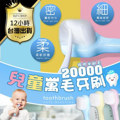 影片實拍-微米細軟毛款【日本IG暢銷 兒童牙刷】不傷牙齦 軟毛牙刷 成人牙刷 小孩牙刷 寶寶牙刷 萬毛牙刷 奈米牙刷