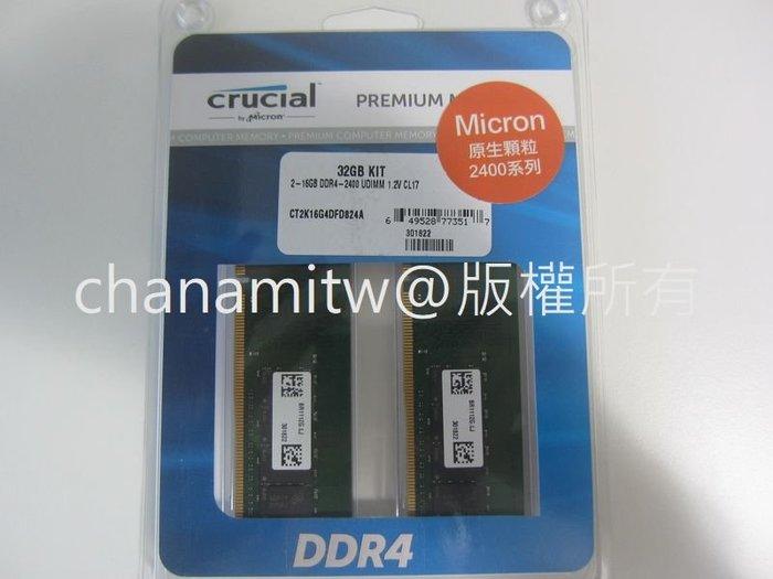 美光 Crucial 16GB*2=32GB DDR4-2400 雙通道記憶體 Micron 16G*2=32G