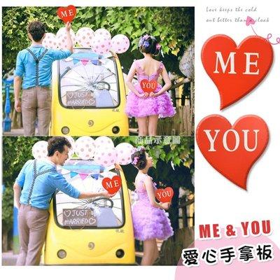 【鉛筆巴士】現貨 愛心珍愛(一組兩入) 立體浪漫手拿板 拍照道具  寫真拍攝  婚紗攝影 小清新拍照 k1902047