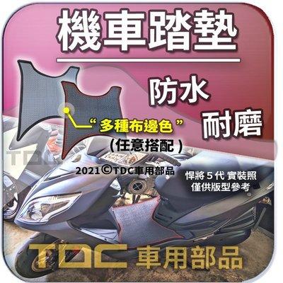 【TDC車用部品】腳踏墊,三陽,Fighter/5/6/悍將/五代/六代,150,SYM,機車,耐磨,鬆餅墊,方格,踏墊