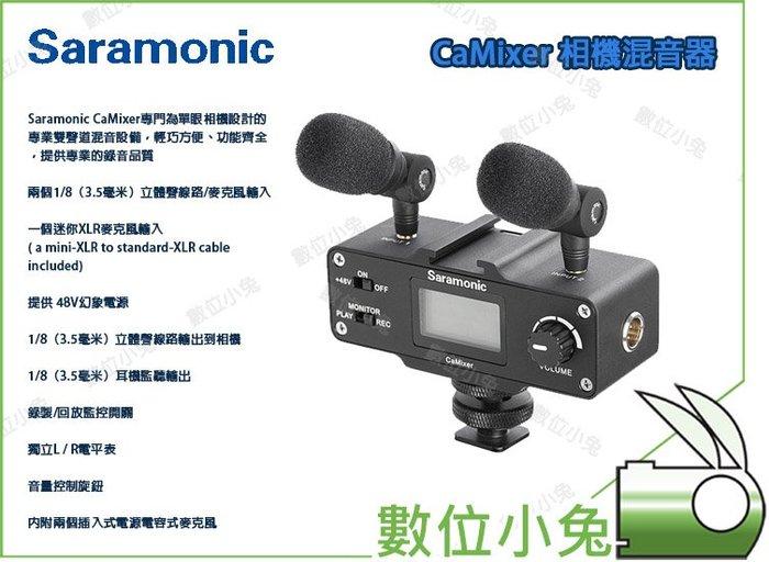 數位小兔【 Saramonic CaMixer 相機用混音器 】數位 單眼相機 混音器 迷你 麥克風 電容 公司貨