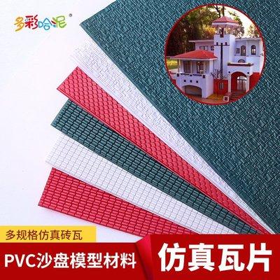 #人氣款#PVC仿真瓦片 DIY建筑模型材料屋頂 PVC片 模型塑料瓦片 瓦楞板(價格不同 請諮詢後再下標)